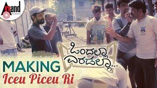 Ondalla Eradalla | Iceu Piceu Ri Making Video 2018 | Master Rohith (Sameera) | D.Satya Prakash