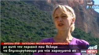 Κερδίζει πόντους ο αναρριχητικός τουρισμός στο Λεωνίδιο