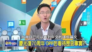 小英喊包容分岐 忘了對立民粹DPP搞的? Part 2 │網路酸辣湯20151026