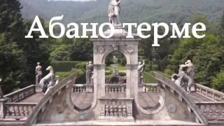 видео Туры в Абано-Терме (Италия) с вылетом из Москвы недорого