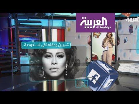 تفاعلكم: ماذا قالت شيرين عن إلغاء حفلها في السعودية؟  - نشر قبل 1 ساعة