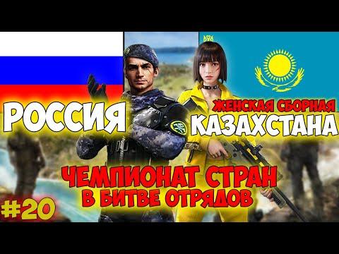 ДЕВУШКИ КАЗАХСТАНА ПРОТИВ РОССИИ НА ЧЕМПИОНАТЕ СТРАН #20 ФРИ ФАЕР FREE FIRE