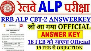 Railway ALP Official Answerkey Notice जारी। 18 February को Answerkey & 19 Feb से Objection