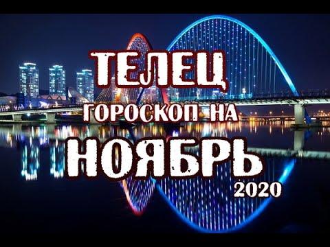 Телец гороскоп на ноябрь 2020. Таро Арканум.