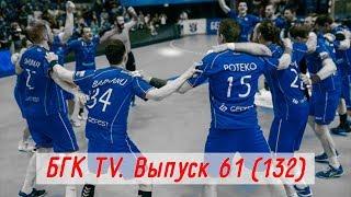 БГК TV. Выпуск 61(132). Десятикратные !!!