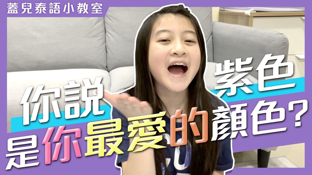 蓋兒泰語小教室 Gail's THAI ZONE|紅色 藍色的泰文怎麼說?蓋兒說紫色是她最愛的顏色|Gail蓋兒