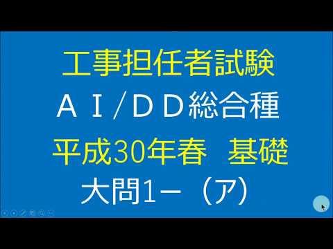 工事担任者試験_平成30年春_基礎_大問1-(ア)