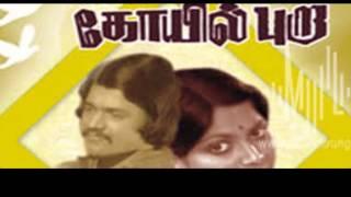 Amuthea Thamilea Azhakiya Karaoke song