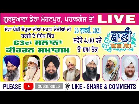 Live-Now-Annual-Kirtan-Samagam-From-Dera-Mohanpura-Paharganj-Delhi-26-Feb-2021
