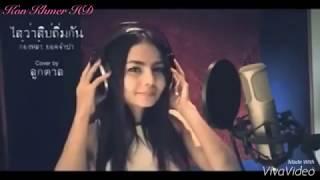 សីុបានចេះតែសីុទៅ song Thai