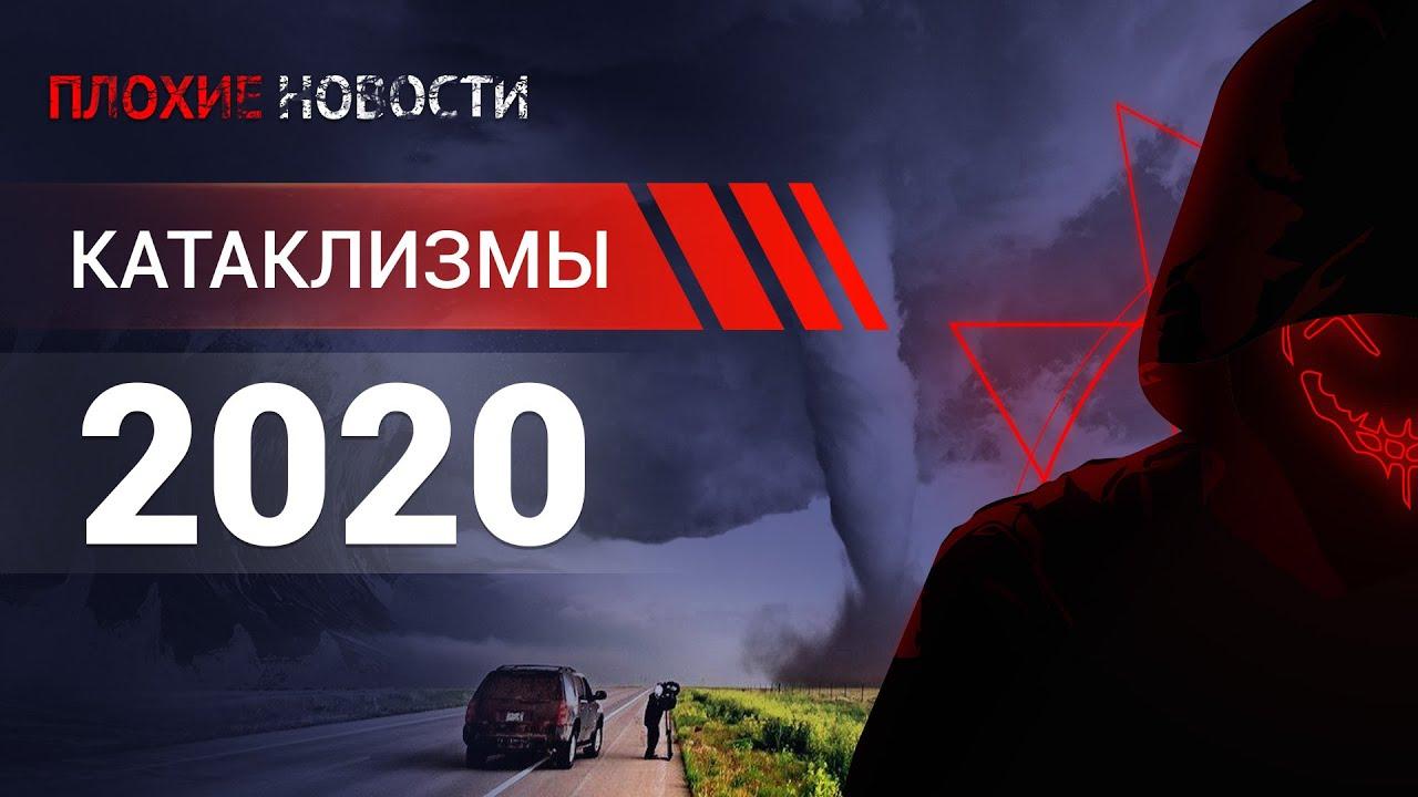 2020. Самые страшные катаклизмы года