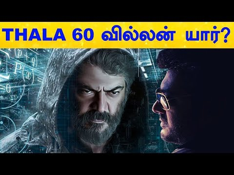 Ajith's Latest Villain - Thala 60 Team Reveals! | Ajith | H Vinoth | Boney Kapoor | Tamil Latest HD