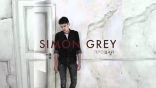 Сергей Сумачаков - Прощай
