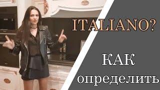Итальянская кухня. Как отличить подделку