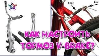 🚲 Как настроить тормоз #V-Brake(как самому #настроить ободные #тормоза V-Brake на велосипеде ○ НЕ ЗАБЫВАЙТЕ ПОДПИСЫВАТЬСЯ И СТАВИТЬ LIKE! интерн..., 2016-05-27T06:00:01.000Z)