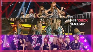 #소녀시대 #girlsgeneration #check