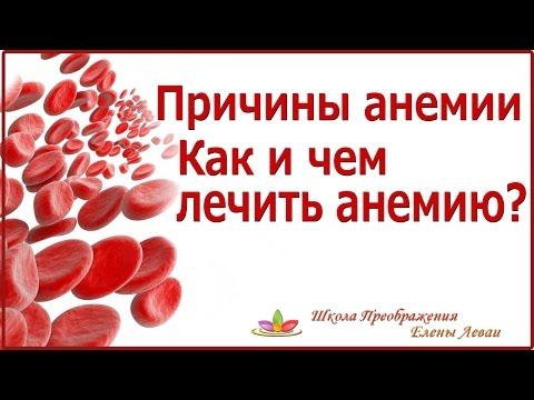 Низкий гемоглобин в крови: причины, лечение и норма