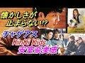 星野源 懐かしさ大爆発!?チャゲアス・KinKi Kids・安室奈美恵のイントロに興奮が止まらない!
