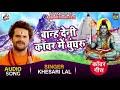 Khesari Lal Yadav New Bol Bam Song - बान्ह देनी कांवर में घुंघरू - Kanwar Me Ghunghru - Sawan Songs