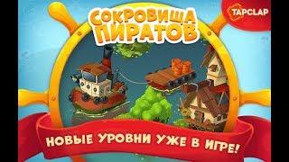 Сокровища пиратов 4741-4760 уровень 238 эпизод