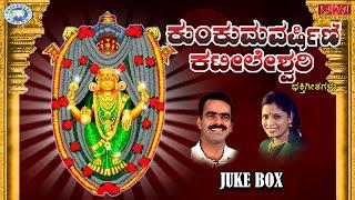 Kumkuma Varshini Kateeleshwari    B.R.Chaya    JUKE BOX    Kannada Devotional Songs