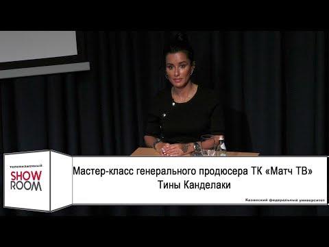 Тина Канделаки в TV ShowRoom Казанского федерального университета