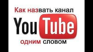 Как назвать канал на YouTube одним словом