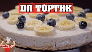 ПП ТОРТ БЕЗ ВЫПЕЧКИ 🍰 Творожный крем + банановый корж