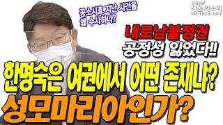 [국회] 국힘 권성동 '한명숙이 도대체 누구길래.. 성…