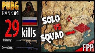 PUBG Rank 1 - Recrent 29 kills [EU] Solo vs Squad FPP - PLAYERUNKNOWN'S BATTLEGROUNDS