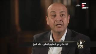 خالد الهيل لـ كل يوم: قناة الجزيرة لن تكف يدها عن مصر