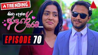 Kiya Denna Adare Tharam (කියා දෙන්න ආදරේ තරම්) | Episode 70 | 13th September 2021 | Sirasa TV Thumbnail