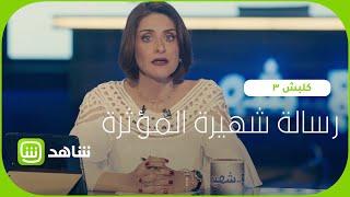رسالة مؤثرة من شهيرة مباشرة على الهواء #كلبش #رتبنالك_رمضان #shahid