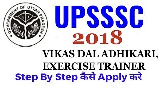 How to apply for UPSSSC, (step by  step) + payment