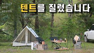 감성캠핑을 위해 텐트를 질렀습니다. 캠핑요리인 스테이크…