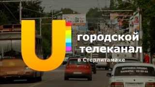 UTV-Стерлитамак. СКОРО