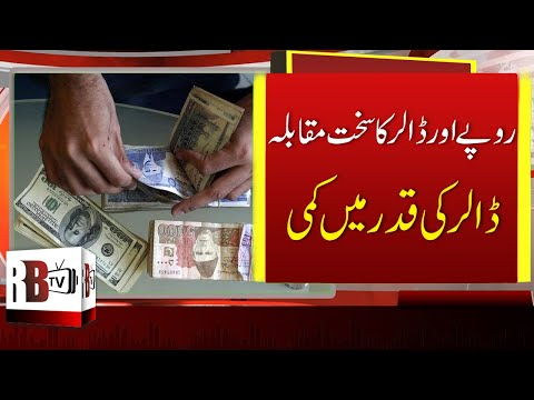 Pakistani Rupees Rises | US Dollar Value Declined | USD TO PKR | PKR VALUE | Dollar Rate Today RBTV
