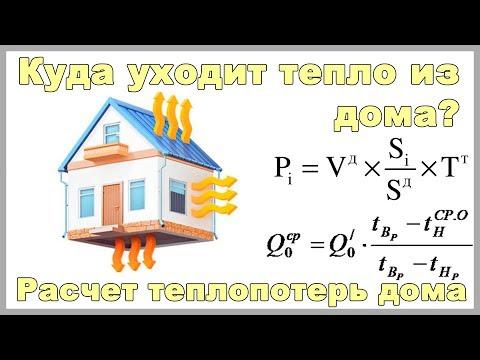 Как рассчитать теплопотери дома калькулятор