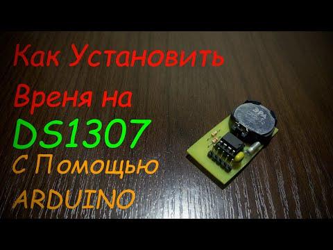 Как Установить Время На DS1307 С Помощью Arduino