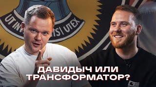 Как снимают контент Давидыч, Трансформатор и Радченко. Как запустить свой бизнес   Wall St. Bar #5