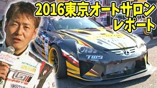 2016東京オートサロン レポート  V OPT 264 ②