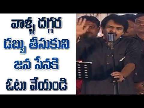 Take Money From Them And Vote For Janasena, Says Pawan Kalyan At Formation Day Meet   ABN