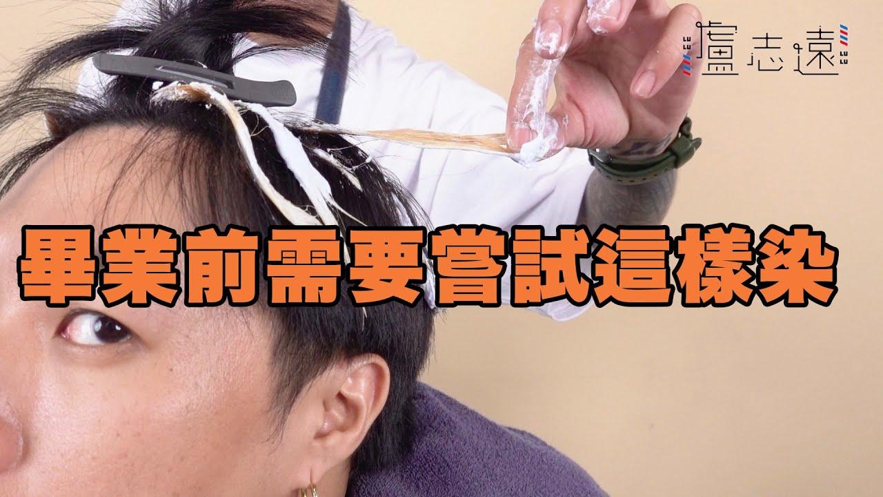 男生也能歐美挑染,短髮設計染的小心機
