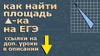 ПЛОЩАДЬ ТРЕУГОЛЬНИКА математика ЕГЭ подготовка и разбор заданий