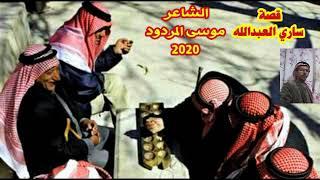 قصة ساري العبدالله موسى المردود 2020