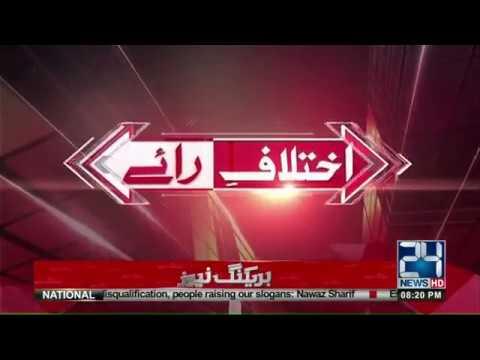 Ikhtilaf E Rai | 30 April 2018 | 24 News HD