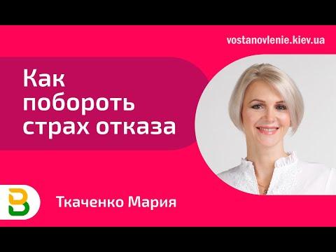 Как побороть страх отказа. Советы психолога Марии Ткаченко