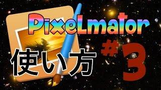 Repeat youtube video Pixselmator ピクセルメーター合成写真