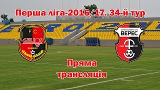Helios Kharkiv vs Veres full match
