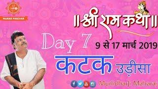 🚩Shri RamKatha  🚩 Day 7  || Cuttack , Odisha  || 15 March  2019 || Murlidhar Ji Maharaj 🚩